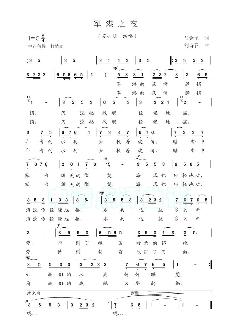 军港之夜钢琴谱简谱简易版_军港之夜钢琴谱完整版_歌谱网
