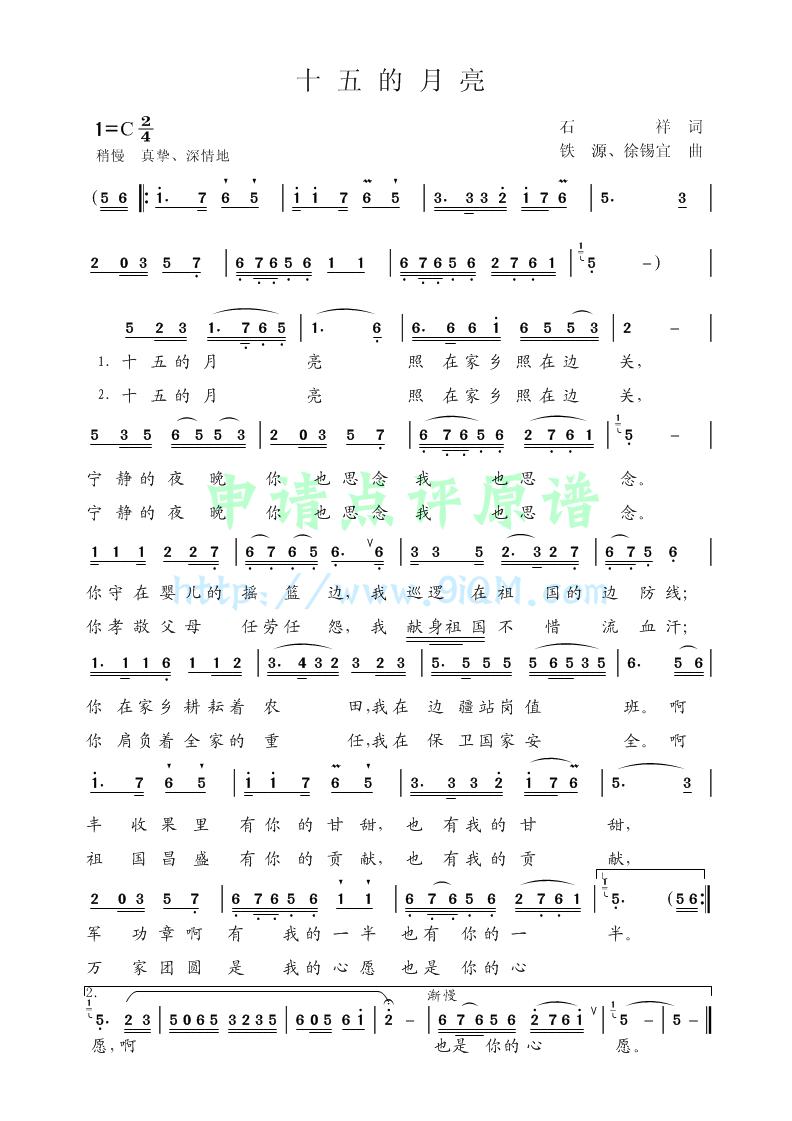 点评我上传的 十五的月亮 制谱展评 制谱论坛 谱谱风 简谱 软件