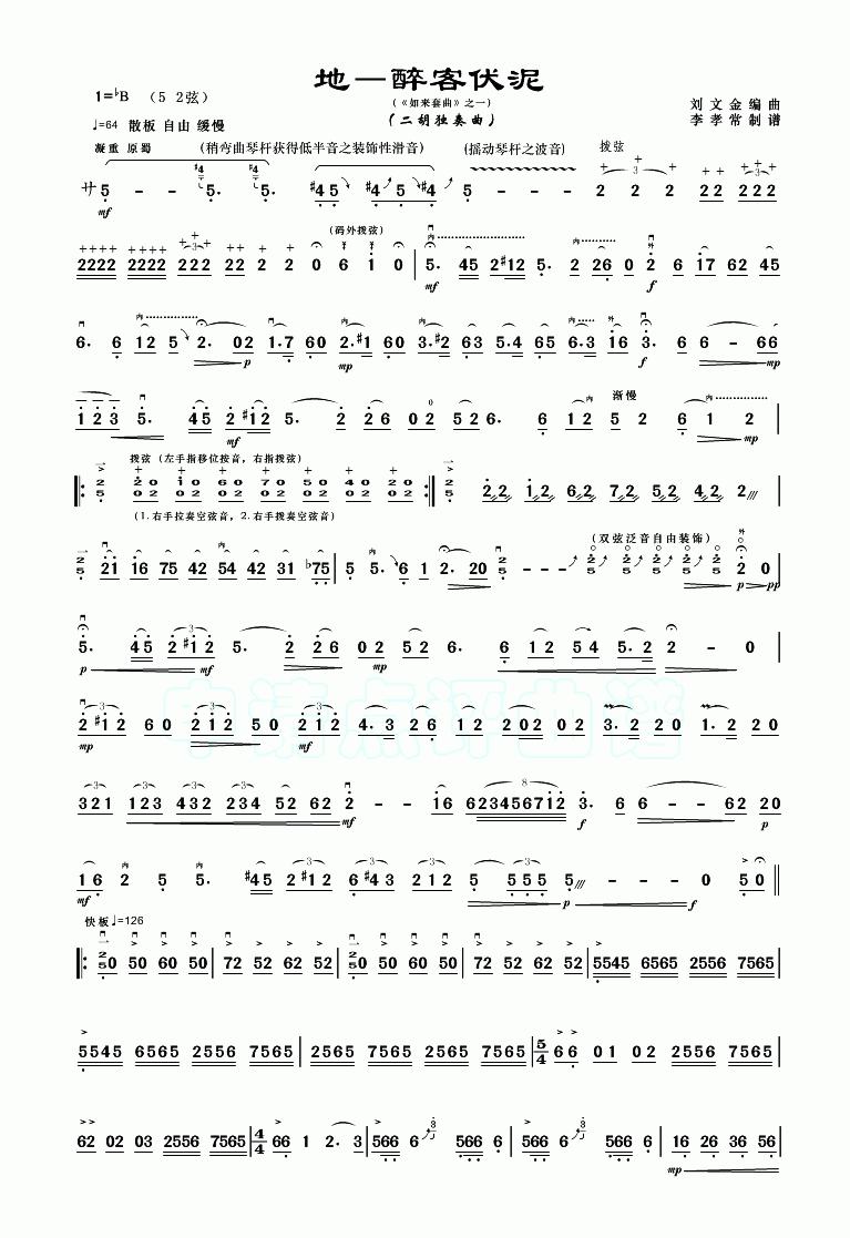 评我的二胡独奏曲谱 地 葫芦丝 巴乌曲谱 制谱论坛 谱谱风 简谱 软件