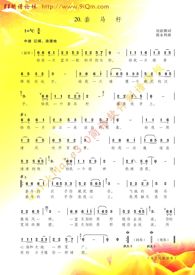 成都葫芦丝曲谱简谱展示