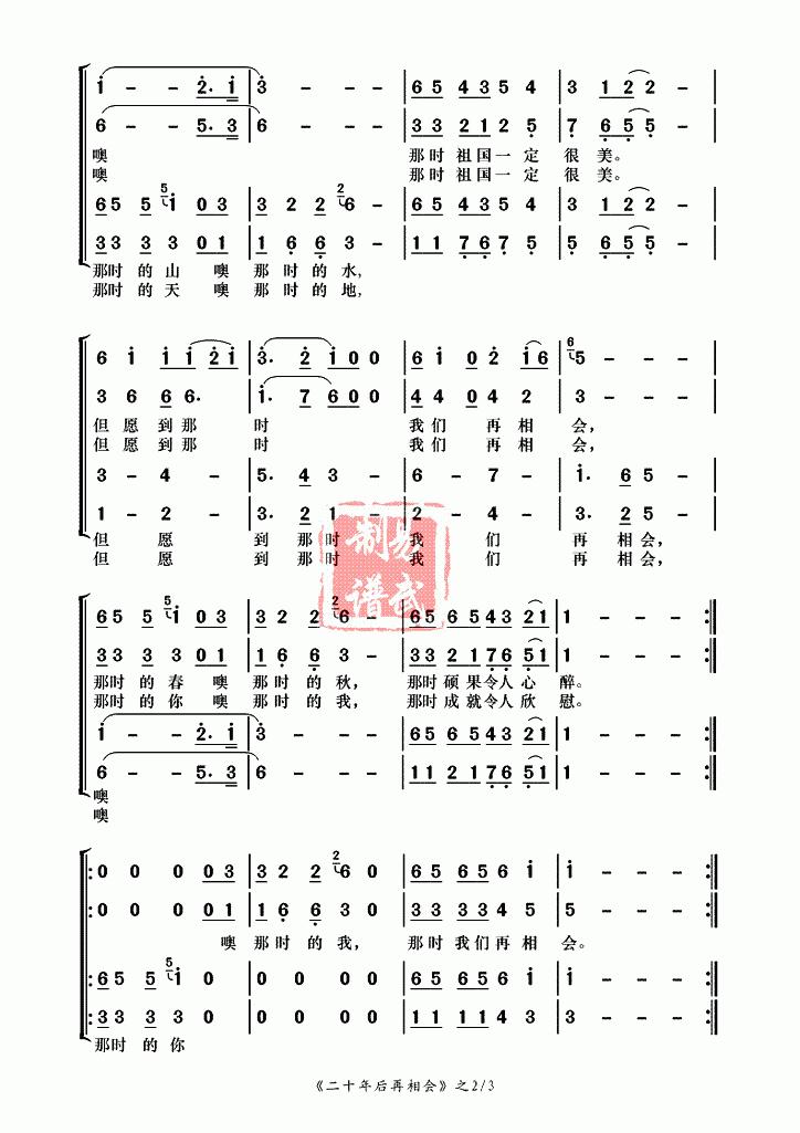 贴图 合唱谱 二十年后再相会 ,欢迎拍砖 制谱展评 制谱论坛 谱谱风