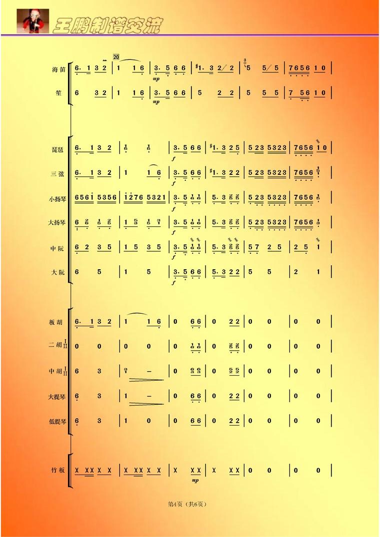 请点评民乐合奏总谱