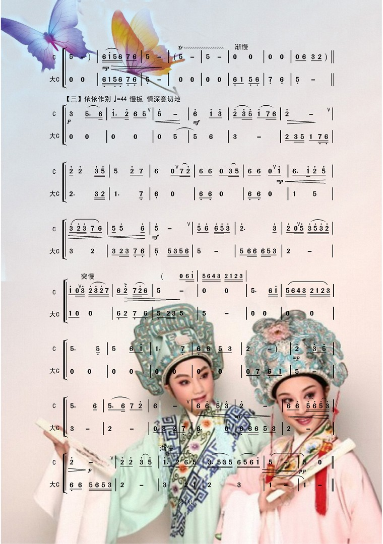 《梁祝》葫芦丝曲谱展示