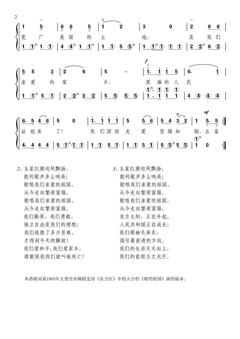 手风琴谱 歌唱祖国 ,请老师点评