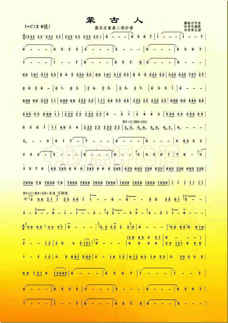 蒙古人 二胡谱 二胡 板胡曲谱 制谱论坛 谱谱风 简谱 软件