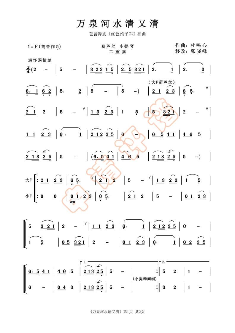提琴二重奏《em>万