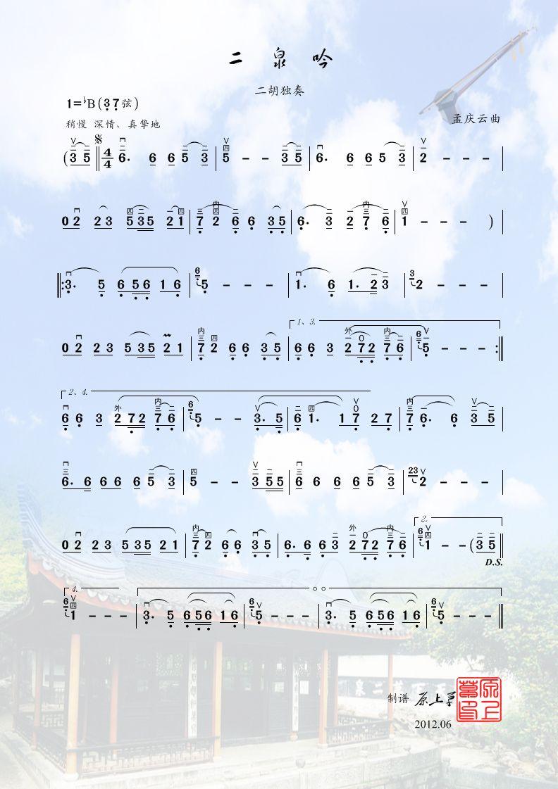 二胡独奏谱 二泉吟 二胡 板胡曲谱 制谱论坛 谱谱风 简谱 软件 Powered