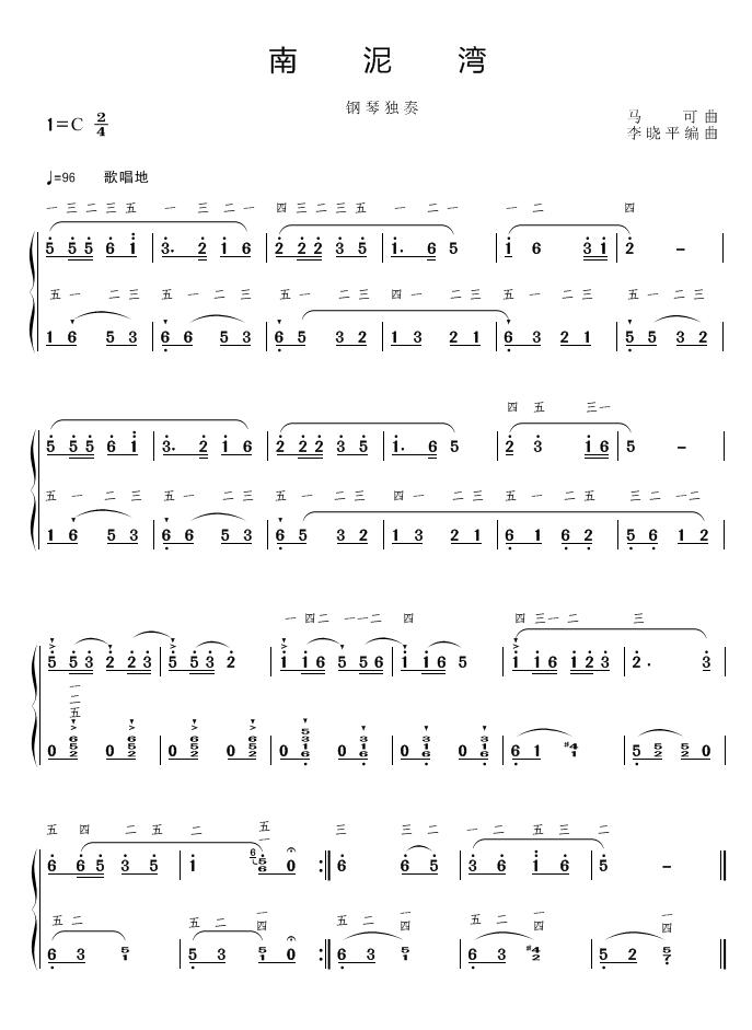 申请点评简谱钢琴独奏曲 南泥湾 键盘乐器曲谱 制谱论坛 谱谱风 简谱