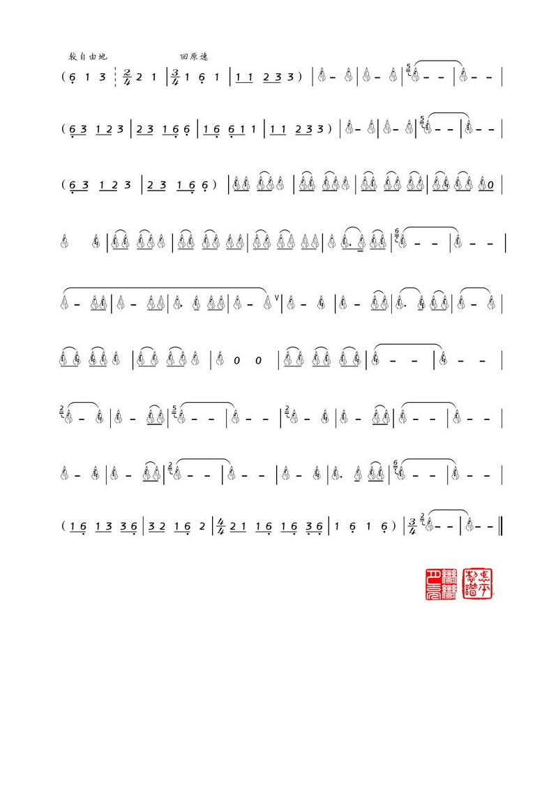 请点评 月光下的凤尾竹 葫芦丝 巴乌曲谱 制谱论坛 谱谱风 简谱 软件