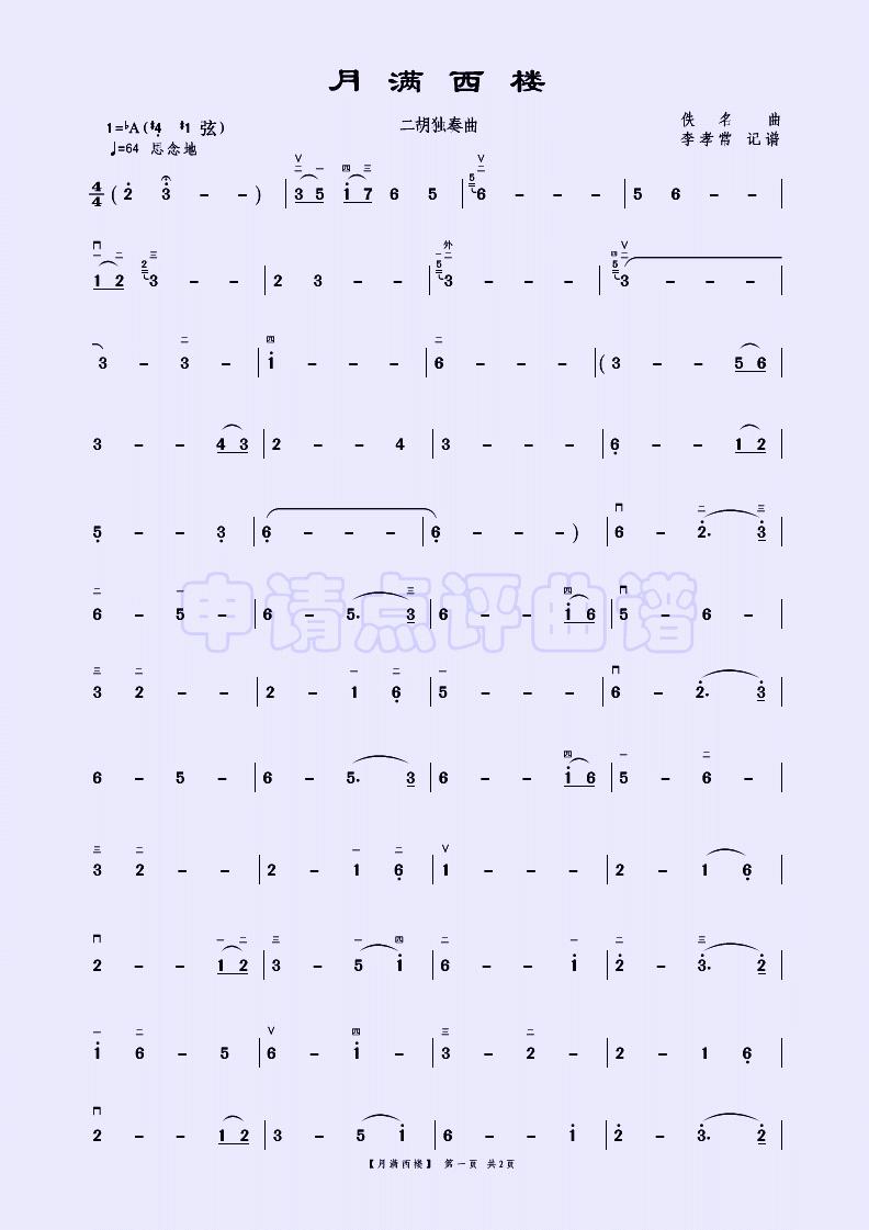 二胡独奏曲 月满西楼 二胡 板胡曲谱 制谱论坛 谱谱风 简谱 软件