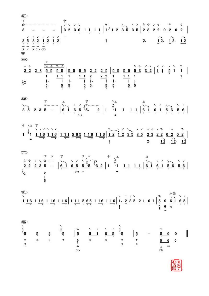琵琶曲谱 高山流水 请指点 琵琶 筝 古琴曲谱 制谱论坛 谱谱风 简谱 软件