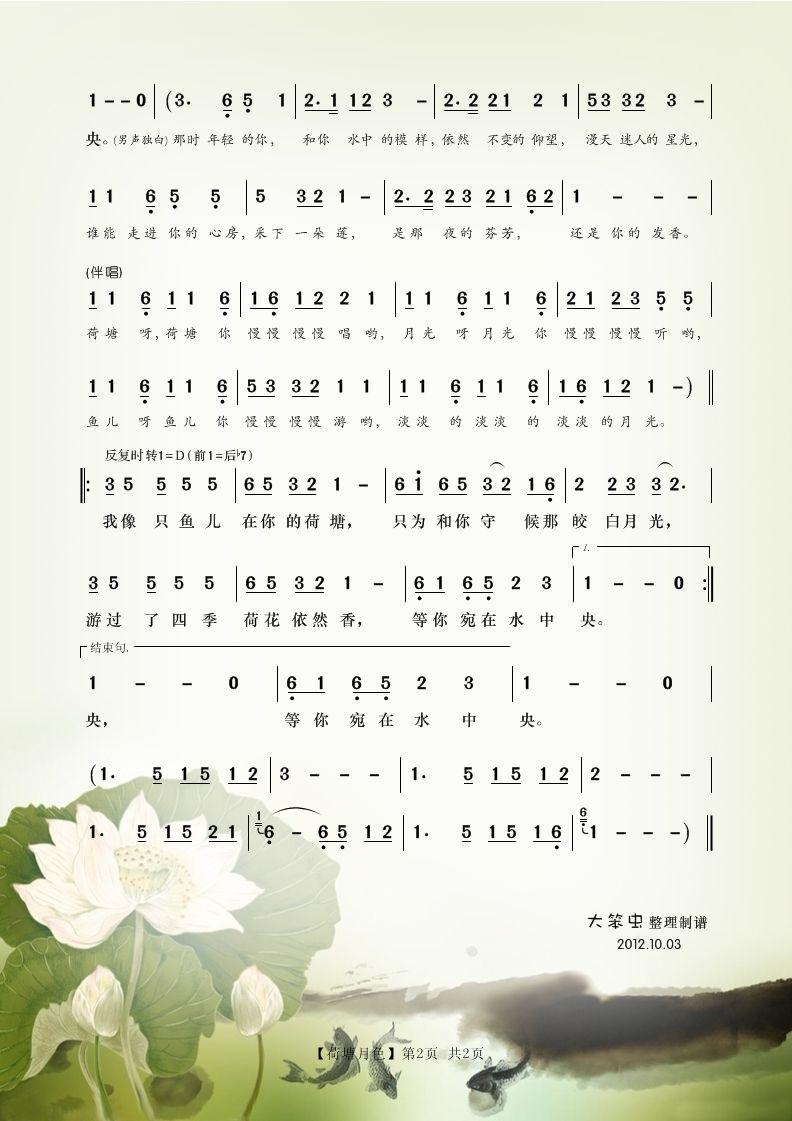 荷塘月色歌谱2.jpg