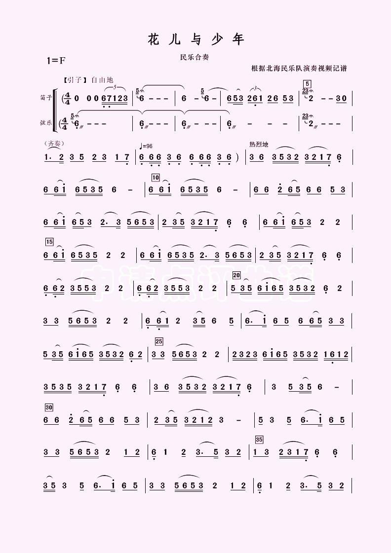 传民乐合奏曲 花儿与少年 的制谱,请大家点评 制谱展评 制谱论坛