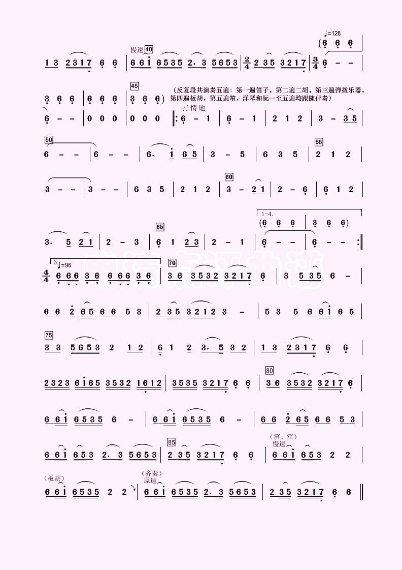 上传民乐合奏曲 花儿与少年 的制谱,请大家点评 制谱展评 制谱论坛