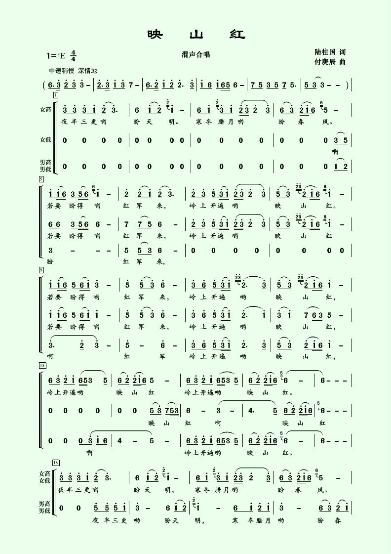 合唱谱|二声部合唱谱