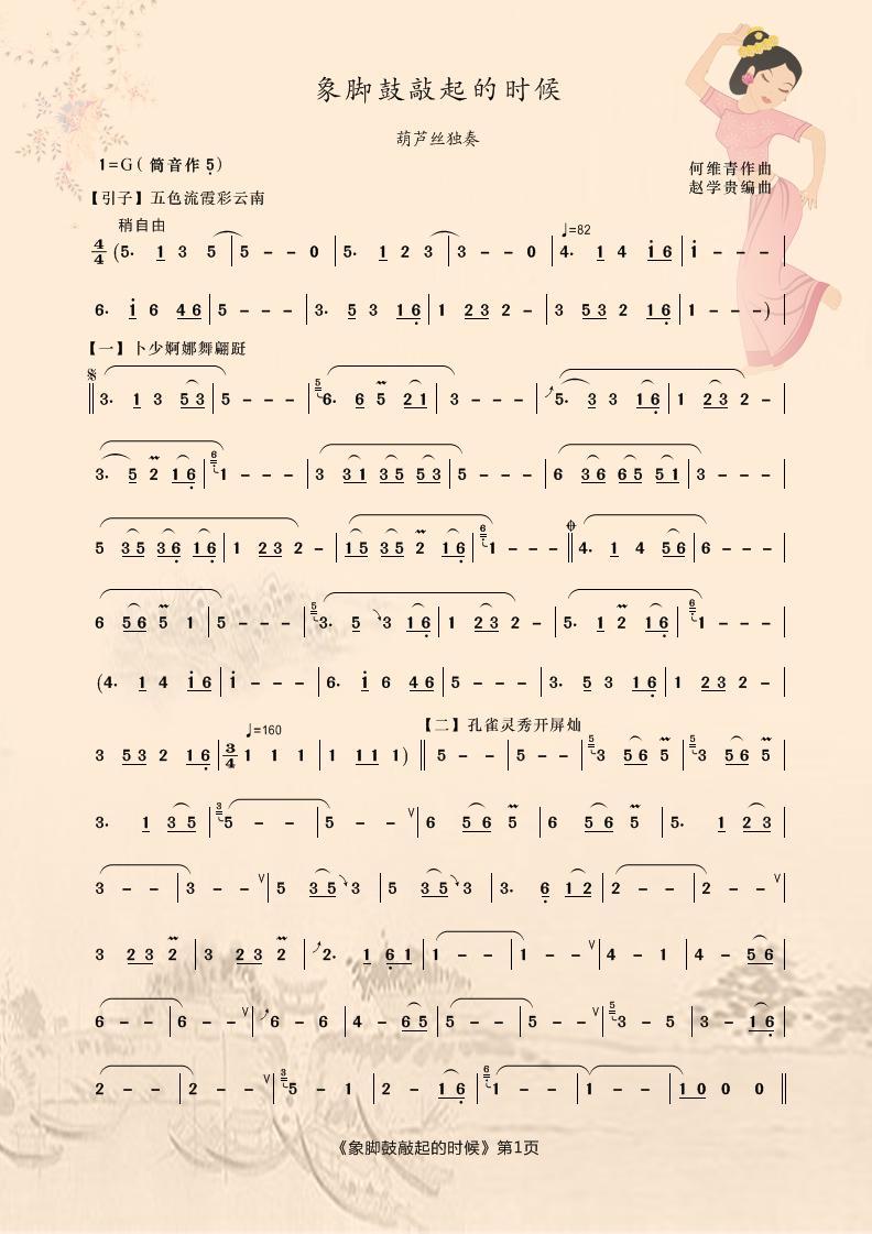 师和谱友们点评葫芦丝独奏谱 象脚鼓敲起的时候 葫芦丝 巴乌曲谱 制