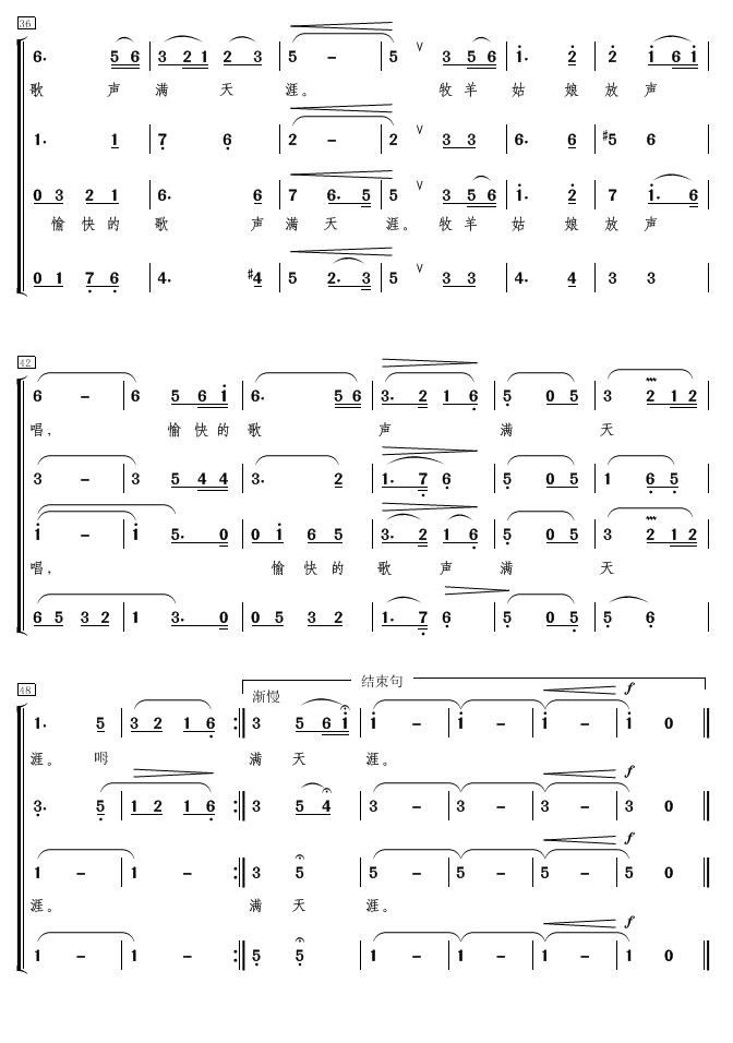 师和谱友点评无伴奏合唱 美丽的草原我的家 制谱展评 制谱论坛 谱谱