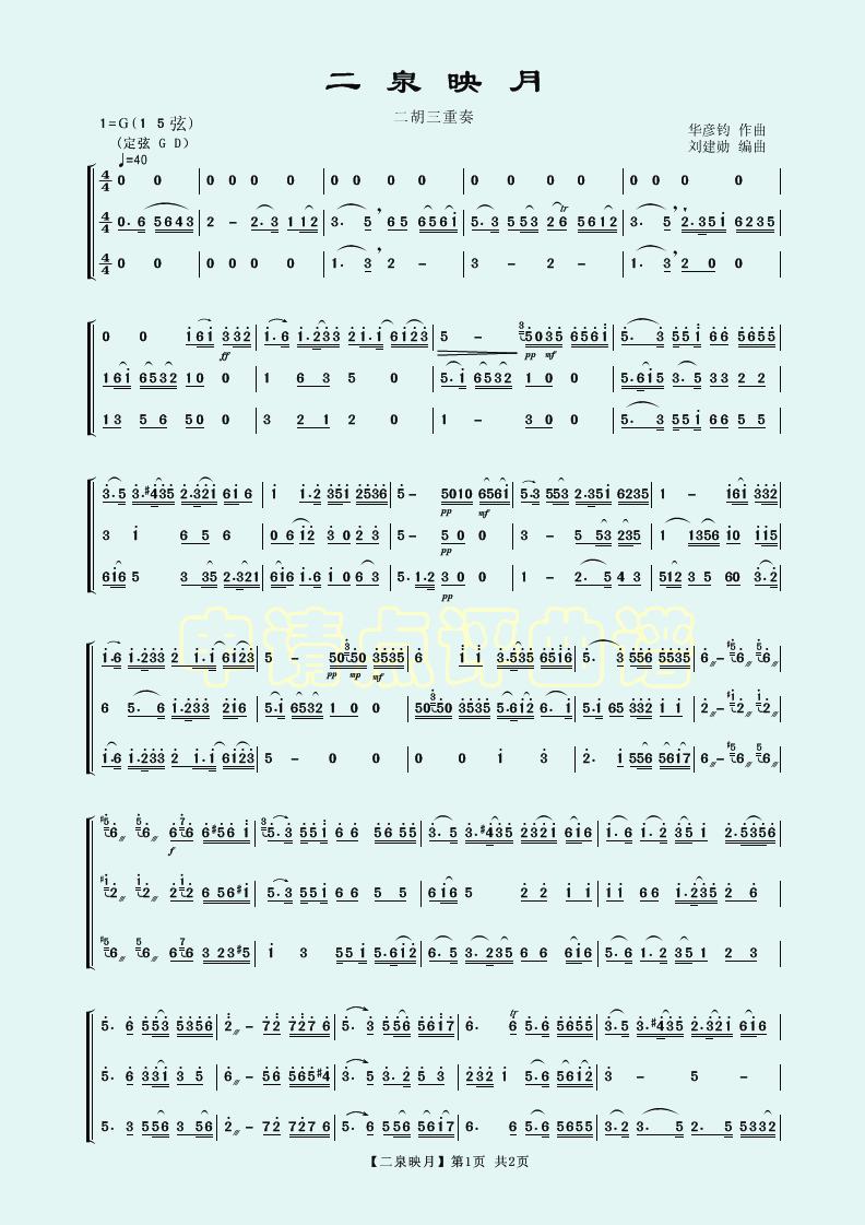 二泉映月 三重奏曲谱 请大家点评