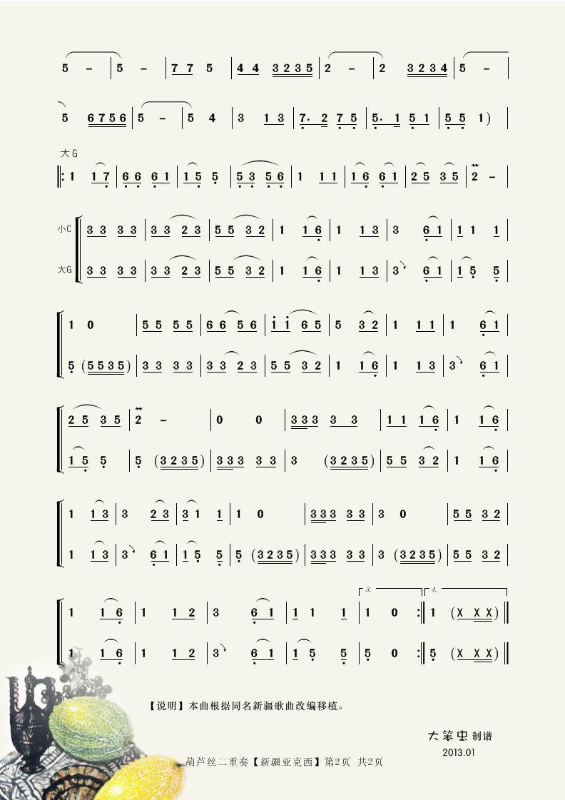 葫芦丝二重奏 新疆亚克西 祝老师和谱友们蛇年亚克西 葫芦丝 巴乌曲谱
