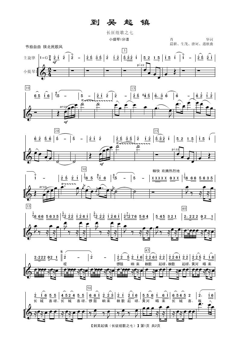 歌曲 到吴起镇 小提琴分谱,请指正