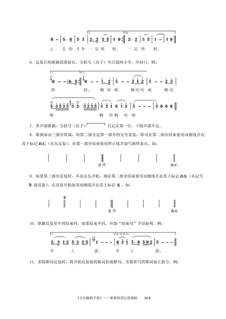 守则之歌歌谱-音乐编辑手册 歌曲简谱记谱规格 记谱法研讨 制谱论坛 谱谱风 简谱