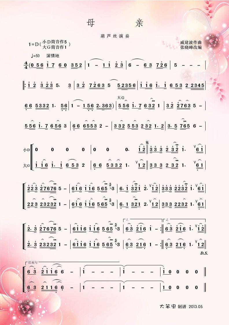葫芦丝演奏 母亲 葫芦丝 巴乌曲谱 制谱论坛 谱谱风 简谱 软件