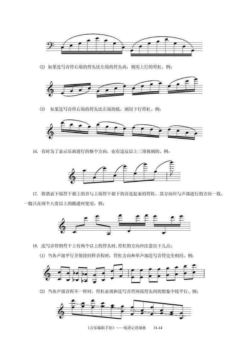 守则之歌歌谱-重新录入的 音乐编辑手册 线谱记谱规格 记谱法研讨 制谱论坛 谱谱风