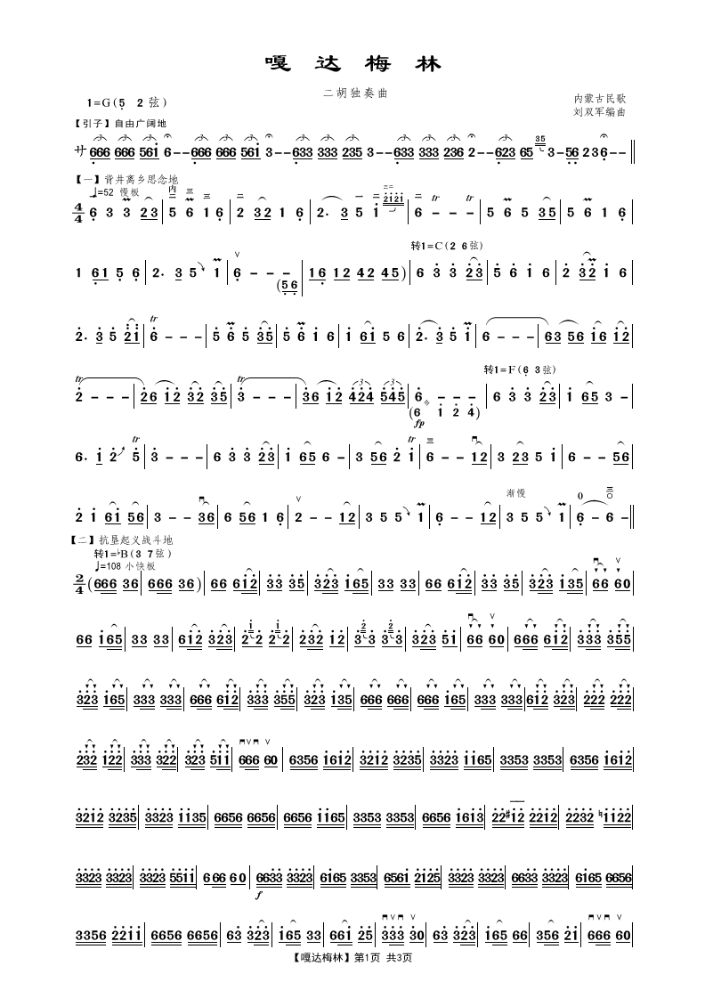 二胡独奏曲 嘎达梅林 请点评 二胡 板胡曲谱 制谱论坛 谱谱风 简谱 软件