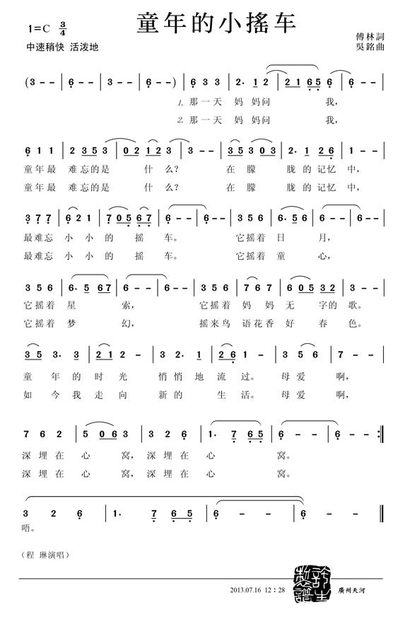 新制歌谱 童年的小摇车 请指教 制谱展评 制谱论坛 谱谱风 简谱 软件