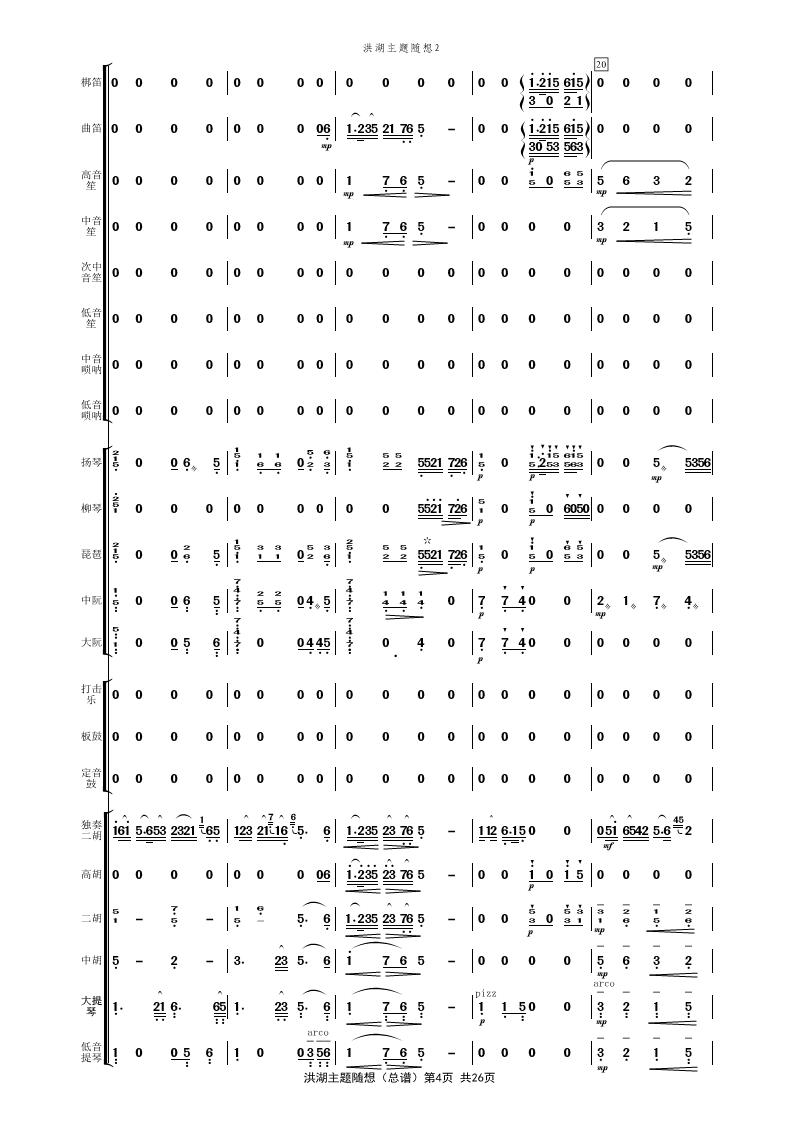 洪湖主题随想 二胡与乐队总谱 二胡 板胡曲谱 制谱论坛 谱谱风 简谱 软