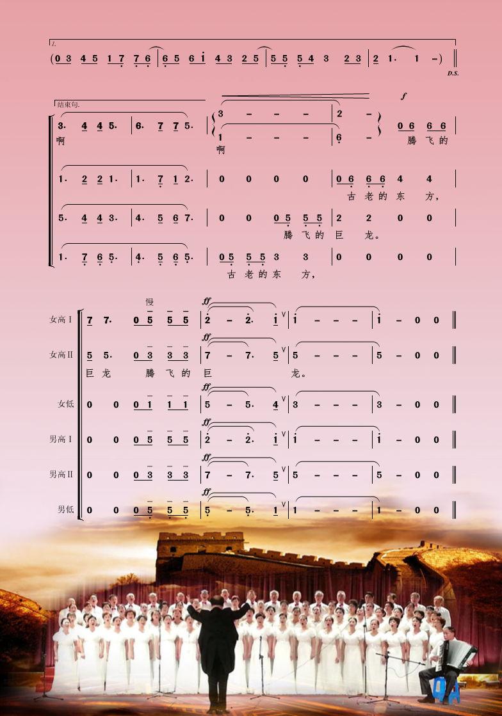 请大家点评多声部歌谱 中国梦
