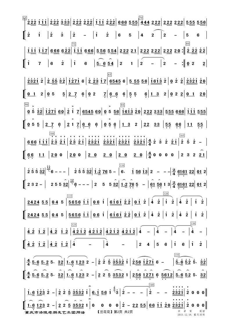 再传一首笛子曲谱 兰花花 笛 箫 唢呐 笙曲谱 制谱论坛 谱谱风 简谱 软件
