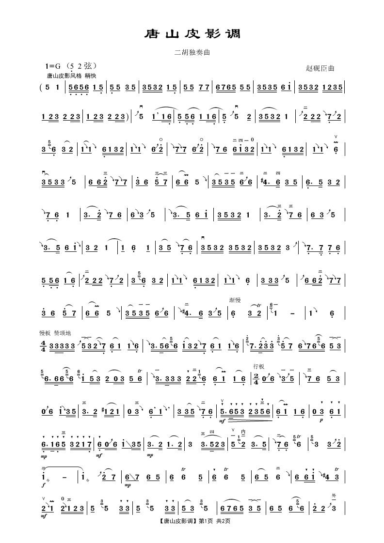 影调 二胡独奏曲谱 二胡 板胡曲谱 制谱论坛 谱谱风 简谱 软件