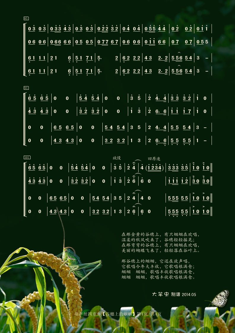和谱友们指教 葫芦丝四重奏 葫芦丝 巴乌曲谱 制谱论坛 谱谱风 简谱