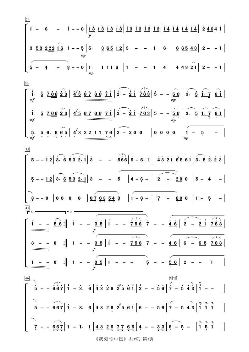 指导管乐合奏 我爱你 中国 制谱展评 制谱论坛 谱谱风 简谱 软件