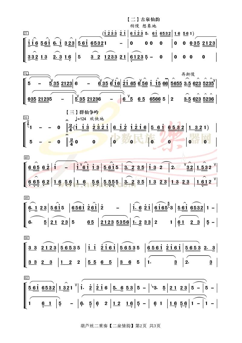 和谱友们指教 葫芦丝二重奏 葫芦丝 巴乌曲谱 制谱论坛 谱谱风 简谱