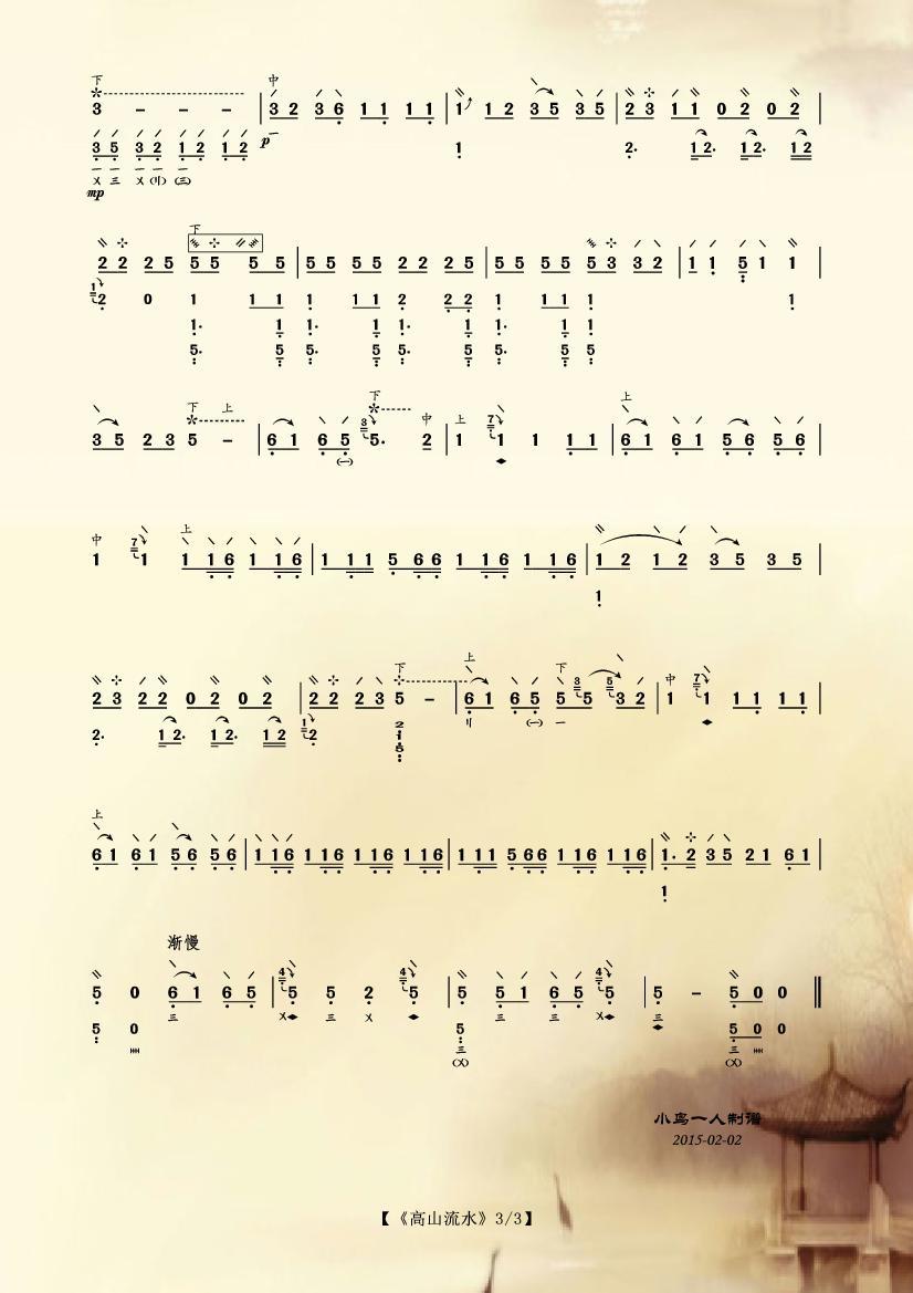 的第一个 琵琶曲谱 高山流水 请点评 使用交流 制谱论坛 谱谱风 简谱