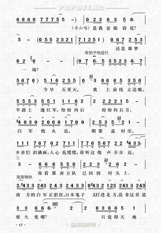 doremifa四个键曲谱-四幕歌剧 红霞 全剧之第一幕 制