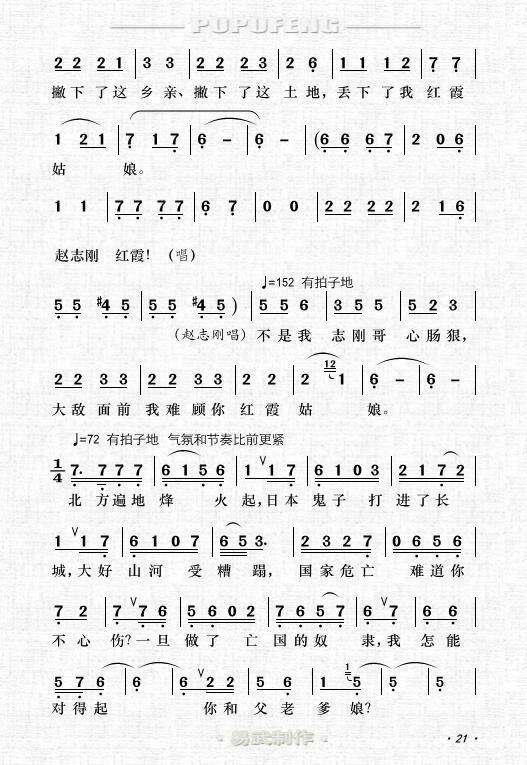 doremifa四个键曲谱-四幕歌剧 红霞 全剧之第一幕 制谱展评 制谱论坛 谱谱风 简谱 软件