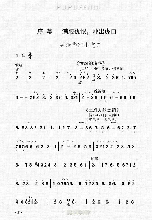 嘉禾序曲谱_嘉禾望岗图片