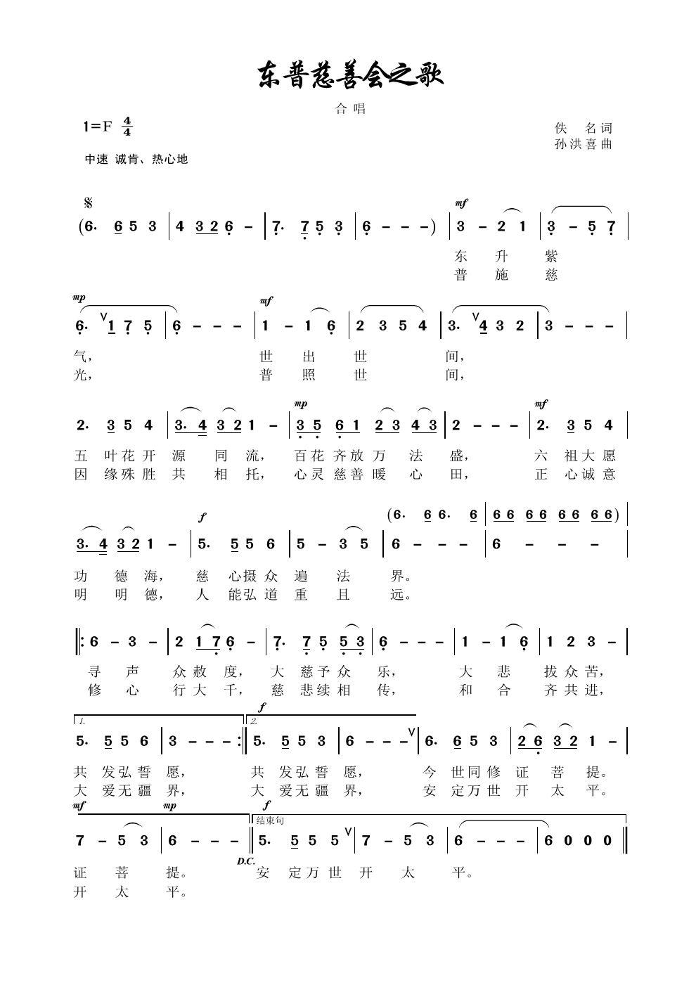 习作之九 上传合唱谱 东普慈善会之歌 ,请老师 谱友点评 制谱展评 制