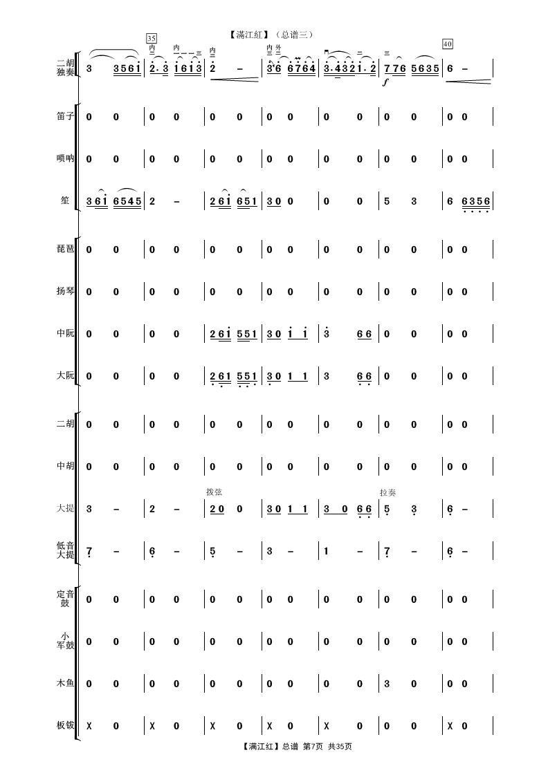 满江红 二胡独奏曲民乐伴奏总谱 二胡 板胡曲谱 制谱论坛 简谱 软件