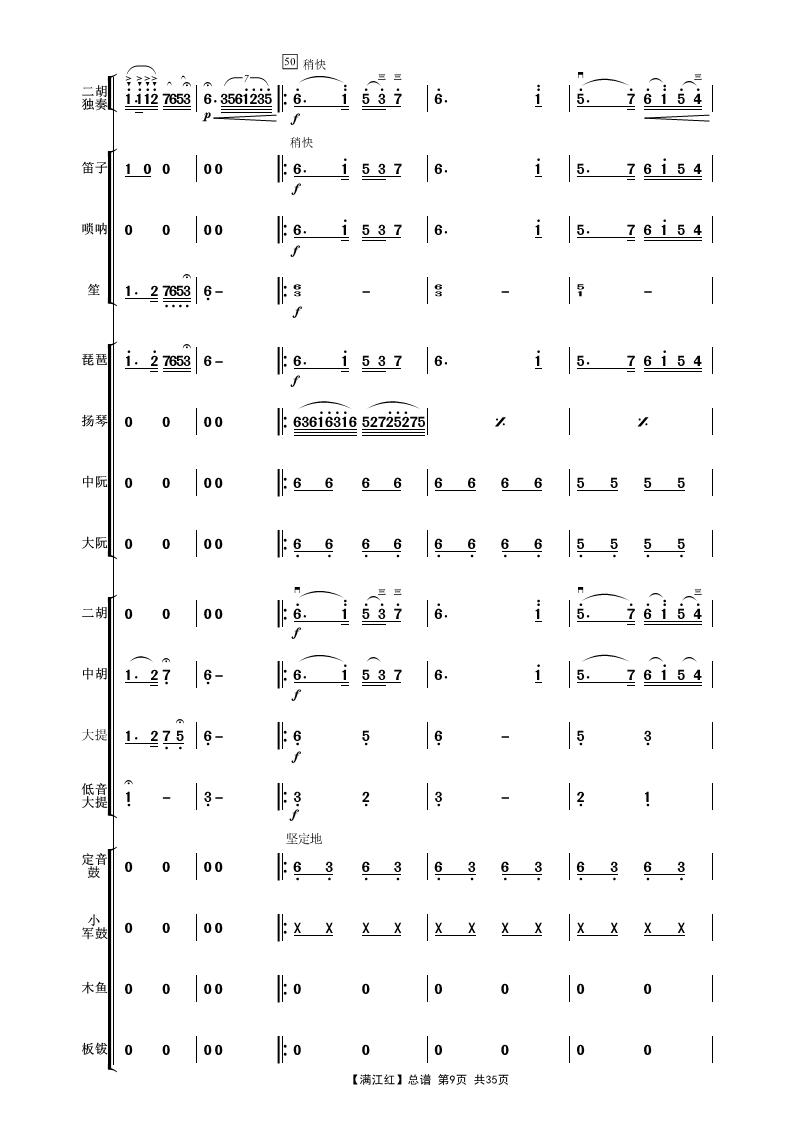 满江红 二胡独奏曲民乐伴奏总谱 二胡 板胡曲谱 制谱论坛 谱谱风 简谱