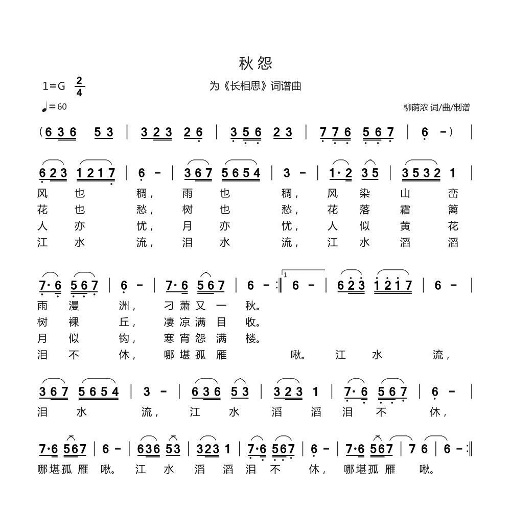 发一首原创歌曲谱,请求老师们指点 原创交流 制谱论坛 谱谱风 简谱