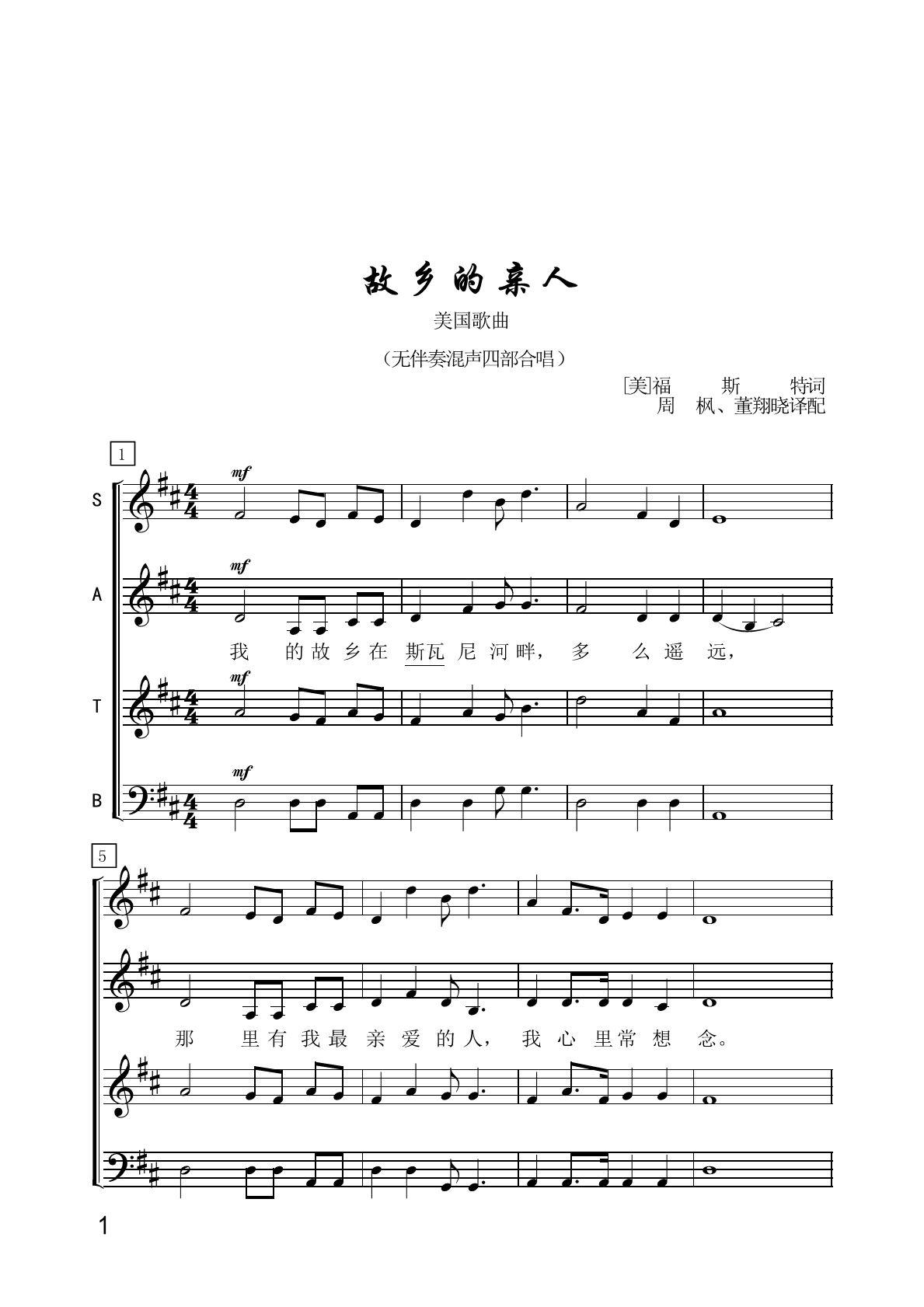 5线曲谱_钢琴简单曲谱