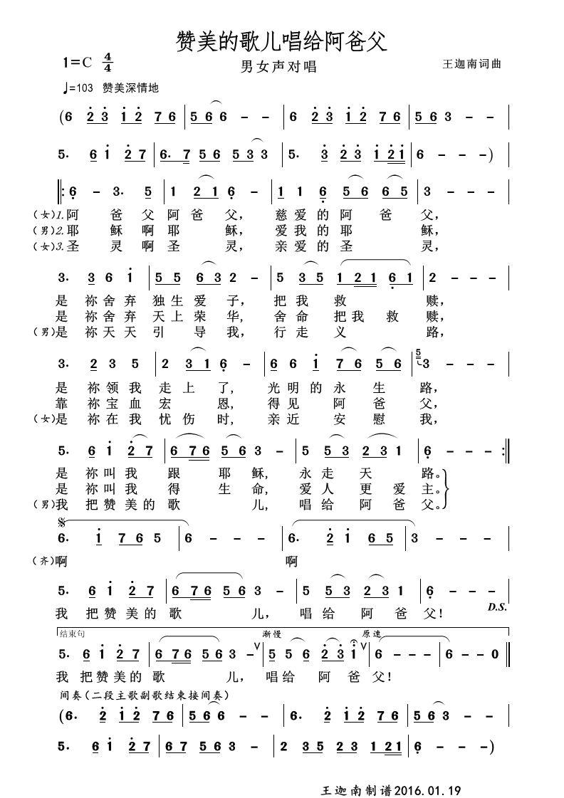 歌谱 赞美的歌儿唱给阿爸父 ,请点评赐教 原创交流 制谱论坛 谱谱风