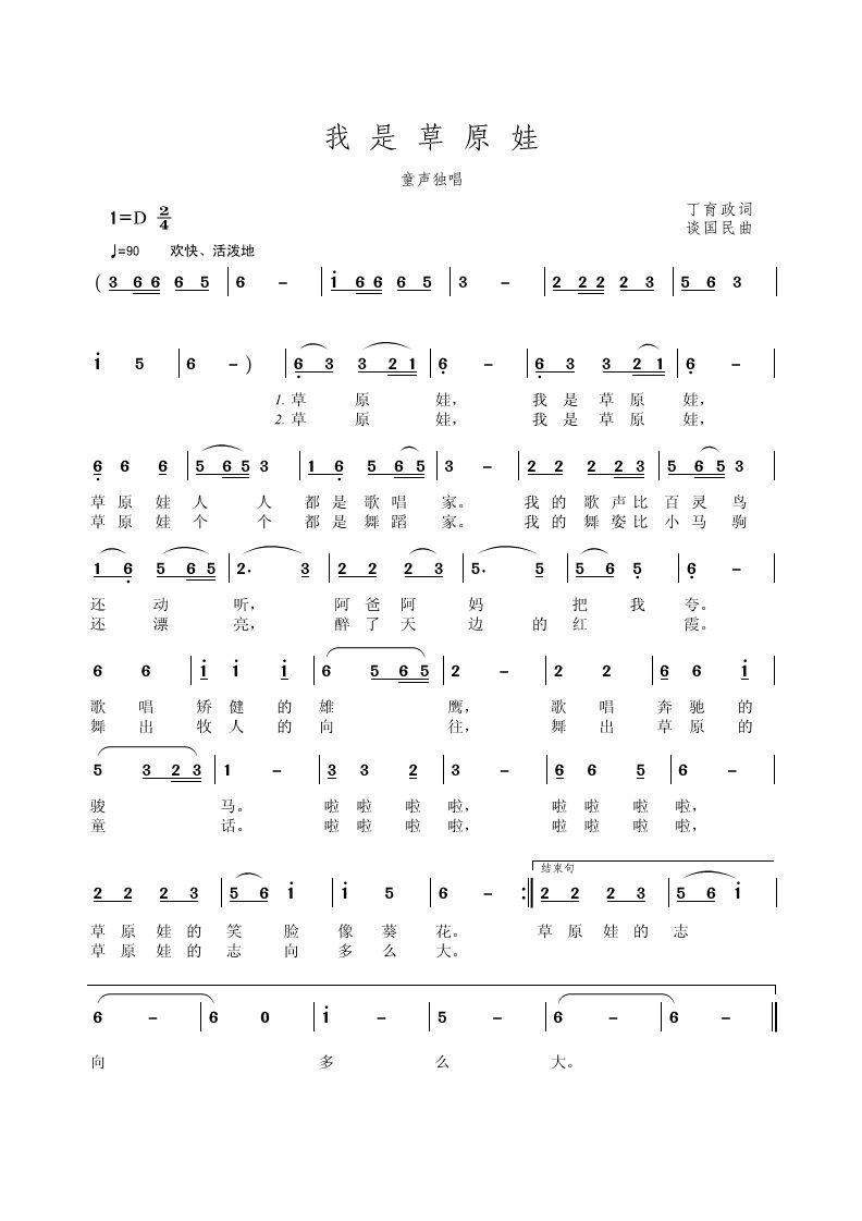 风的童谣 钢琴曲谱-一首草原风格的儿歌,欢迎各位老师和谱友批评指正 原创交流 制谱论