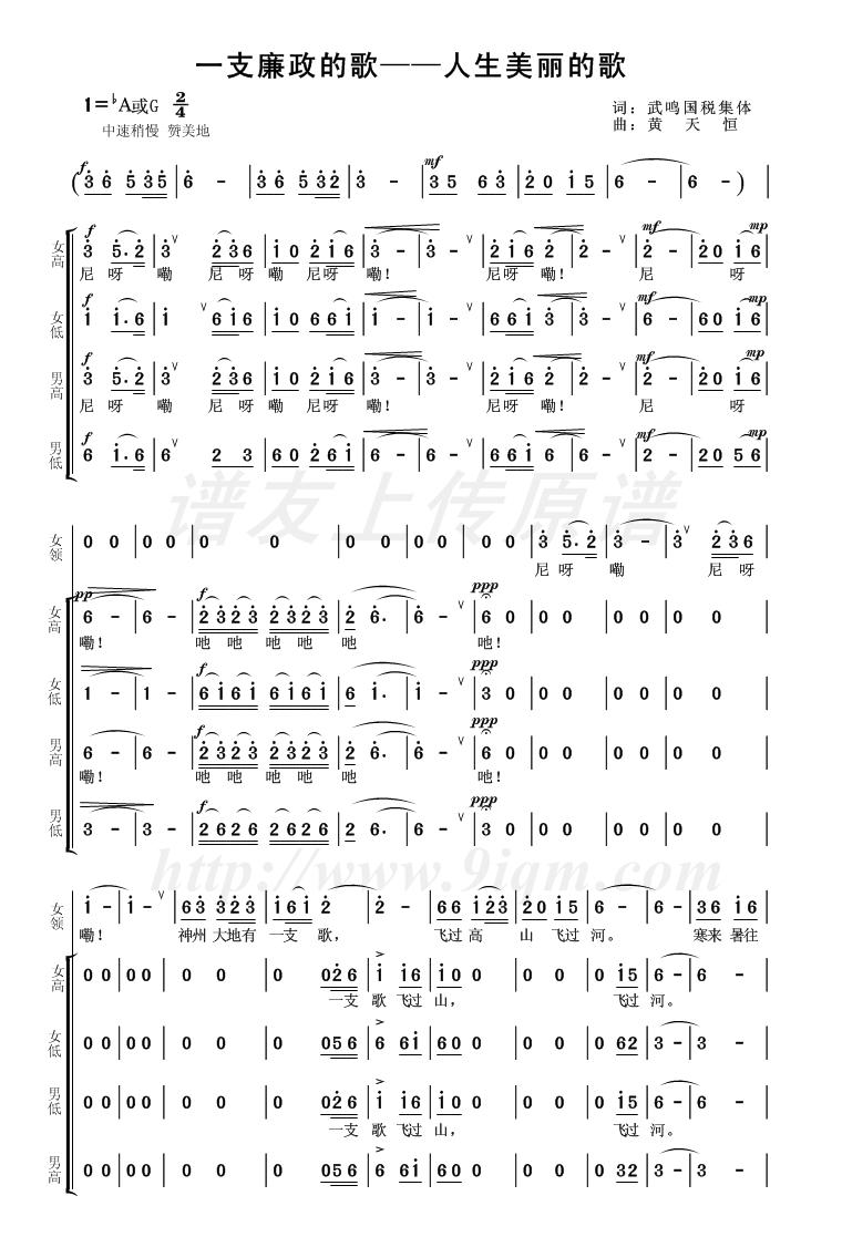 我第一次打合唱谱 一支廉政的歌 人生美丽的歌 请大家评一下 制谱展评